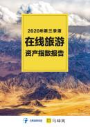 2020年第三季度在線旅游資產指數報告