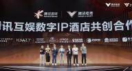 雅诗阁中国与腾讯游戏、腾讯电竞发布酒店共创合作计划 携手打造电竞及游戏IP主题房