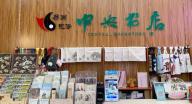 哈尔滨这些高颜值的神仙书店