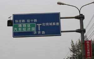 【井陉图片】从济南到苍岩山