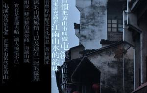 【屯溪图片】梦回旧时光----屯溪