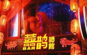 阳朔娱乐-喜鹊酒馆