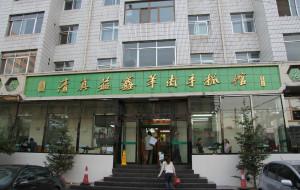 西宁美食-清真益鑫羊肉手抓馆(花园北街店)