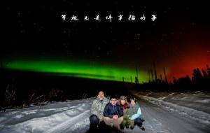 【阿拉斯加图片】晒着月亮等极光【阿拉斯加极光旅行】(2014.5.4更新)