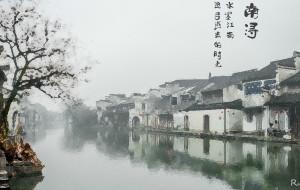 【湖州图片】南浔 - 水墨江南,追寻逝去的时光