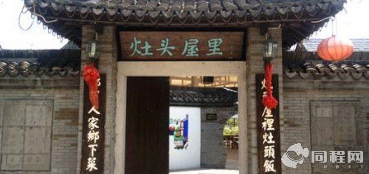 枫泾古镇特色美食-上海枫泾古镇灶头屋里饭店
