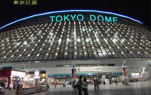 东京娱乐-东京巨蛋城