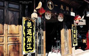 云南娱乐-一米阳光(总店)
