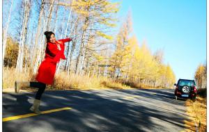 【阿尔山图片】过节大放送——阿尔山自驾游攻略,有图有真相,关键有美女!!!