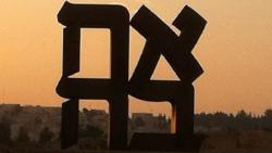 以色列景点-以色列博物馆
