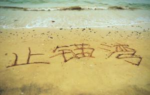 【绥中图片】这个夏天最快乐的事—和你止锚湾看海