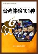 臺灣體驗101種