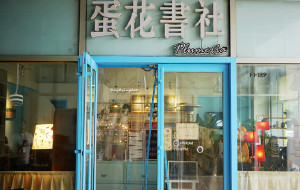 山东娱乐-蛋花咖啡馆