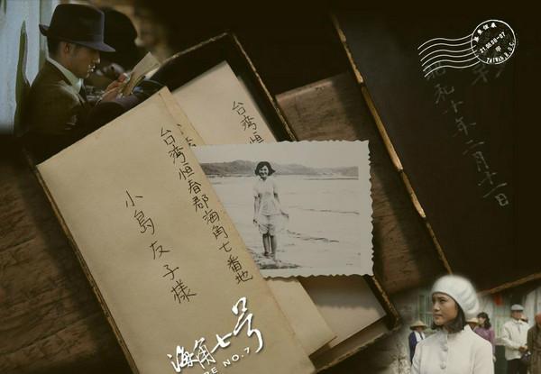 海角七号》原声钢琴曲-----1945 1945年12月25日.   本小组的电影原