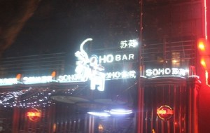 南昌娱乐-苏荷酒吧福州路店