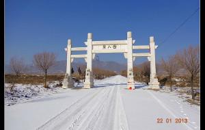 【代县图片】2013.1.22代县白人岩