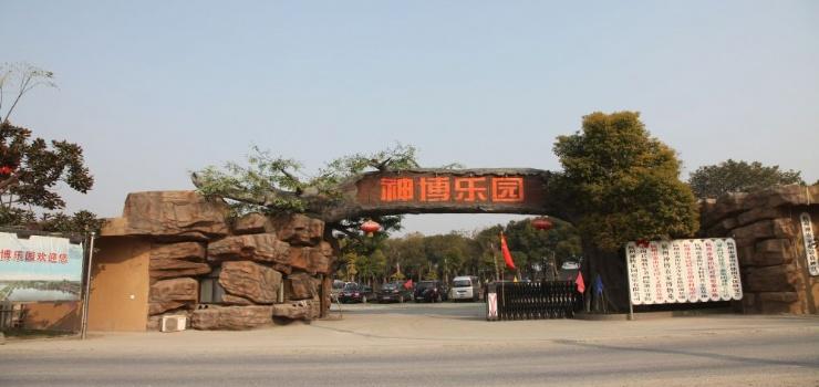 杭州神博乐园