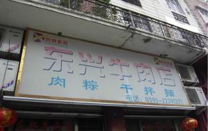 泉州美食-东兴牛肉店(庄府巷店)