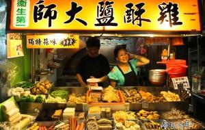 台湾美食-师大夜市
