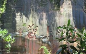 【宜宾图片】我的蜀南竹海2日游