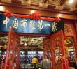 北京購物-