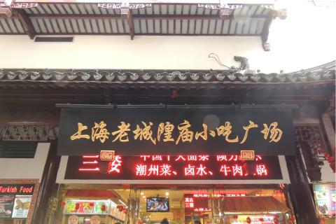 崇明岛上海老城隍庙小吃广场 崇明总店 点评,上海老城隍庙小吃广场