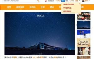 【青海图片】追逐中国最美的星空之旅(全文更新完毕包含延时拍摄、制作教程)