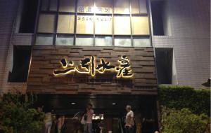 台湾美食-上引水产
