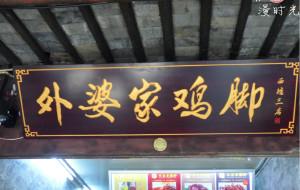 西塘美食-外婆家鸡脚(酒文化博物馆店)