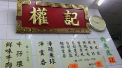 香港美食-权记云吞面