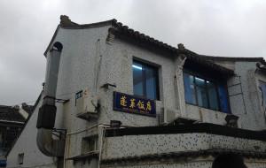 普陀山美食-蓬莱饭店