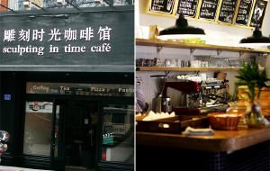 南京娱乐-雕刻时光咖啡馆(南大店)