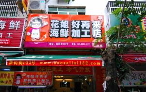 三亚美食-花姐家川味海鲜加工店(第一市场总店)
