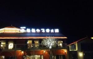 贝加尔湖美食-滋滋牛花园火锅