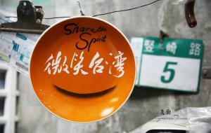 """【平溪图片】""""微笑台湾""""——我在台湾13天"""