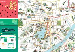 意杭州手绘地图(电子版)