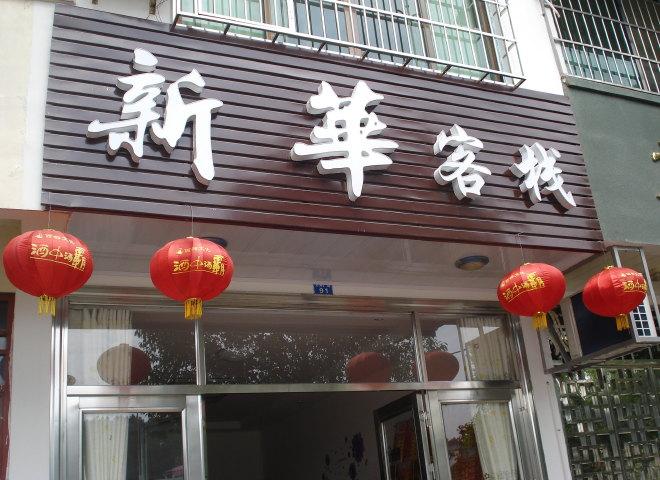 衡阳南岳新华客栈预订