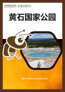 黃石國家公園