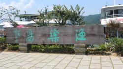 千岛湖景点-渔乐岛