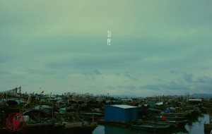 【汕尾图片】去汕尾汕头吹吹海风——2015新年跨年拍照游