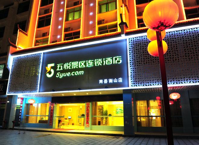 五悦景区连锁酒店(衡阳南岳分店)预订