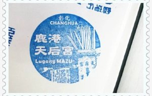 【鹿港图片】台湾环岛旅行之三:追寻罗大佑歌中的《鹿港小镇》