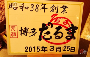 福冈美食-Gansohakatadaruma