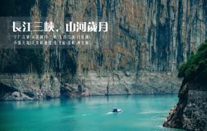 【湖北图片】#消夏计划#长江三峡,山河岁月[自驾三峡核心区]