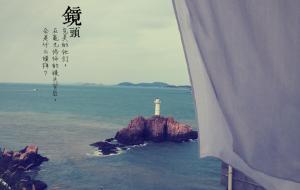 【舟山图片】东之极,那片蔚蓝——舟山东极岛两天一晚私房攻略(附最全的交通、餐饮、地图等信息)