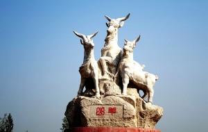 【济宁图片】2015春山东行之金乡羊山古镇军事旅游区