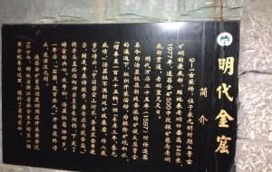 【遂昌图片】#花样游记大赛#2013年丽水——南尖岩、千佛山、遂昌金矿、古堰画乡