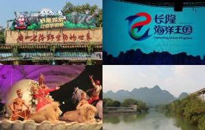 【广州长隆旅游度假区图片】余庆堂-广东*长隆动物园+海洋王国+清远连州自驾游攻略