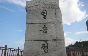 【珲春图片】#消夏计划#【火车旅行】独自走在延边道上——延吉、龙井、珲春、图们