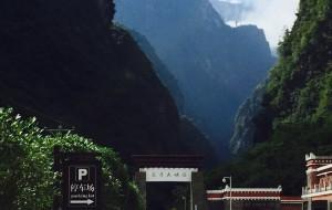 【平武图片】〈金秋四川游-平武县虎牙大峡谷涮涮水